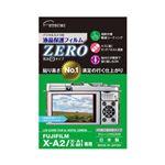 (まとめ)エツミ デジタルカメラ用液晶保護フィルムZERO FUJIFILM X-A2/X-A1/X-M1専用 E-7315【×5セット】