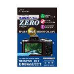 (まとめ)エツミ デジタルカメラ用液晶保護フィルムZERO OLYMPUS OM-D E-M5 Mark/E-M10/E-M1専用 E-7319【×5セット】