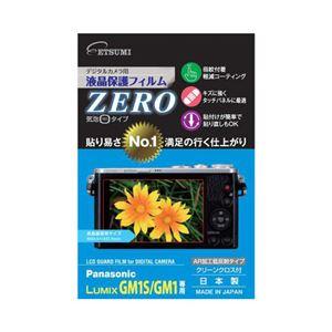 (まとめ)エツミ デジタルカメラ用液晶保護フィルムZERO Panasonic LUMIX GM1S/GM1専用 E-7322【×5セット】