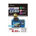 (まとめ)エツミ デジタルカメラ用液晶保護フィルムZERO PENTAX K-S1専用 E-7330【×5セット】