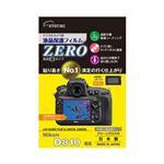 (まとめ)エツミ デジタルカメラ用液晶保護フィルムZERO Nikon D810専用 E-7331【×5セット】
