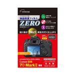 (まとめ)エツミ デジタルカメラ用液晶保護フィルムZERO Canon EOS 7D Mark専用 E-7333【×5セット】