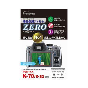 (まとめ)エツミデジタルカメラ用液晶保護フィルムZEROPENTAXK-S2専用E-7336【×5セット】