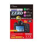 (まとめ)エツミ デジタルカメラ用液晶保護フィルムZERO Canon EOS 8000D専用 E-7338【×5セット】