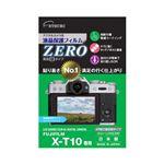 (まとめ)エツミ デジタルカメラ用液晶保護フィルムZERO FUJIFILM X-T10専用 E-7341【×5セット】