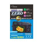 (まとめ)エツミ デジタルカメラ用液晶保護フィルムZERO Panasonic LUMIX GX8専用 E-7342【×5セット】