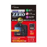 (まとめ)エツミ デジタルカメラ用液晶保護フィルムZERO Canon EOS 1DX Mark専用 E-7348【×3セット】