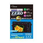 (まとめ)エツミ デジタルカメラ用液晶保護フィルムZERO Panasonic LUMIX GX7 Mark専用 E-7349【×5セット】