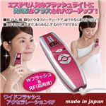 オムニ ワイドフラッシュアクセラレーションRF 810917