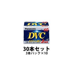 Panasonic ミニDVカセット 60分 3本 10パック(30本) AY-DVM60V3x10 商品画像