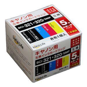 (まとめ)ワールドビジネスサプライ Luna Life キヤノン用 互換インクカートリッジ BCI-321+320/5MP 5本セット【×3セット】 h01