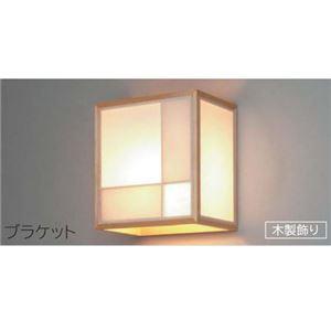 日立住宅用LED器具ブラケット和風(LED電球別売)LLB6202E