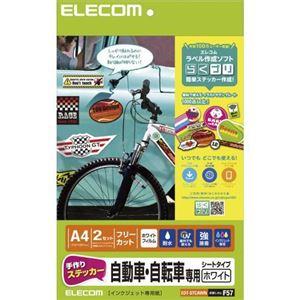 (まとめ)エレコム 手作りステッカー/自動車・自転車専用/A4/ホワイト EDT-STCAWN【×3セット】 h01