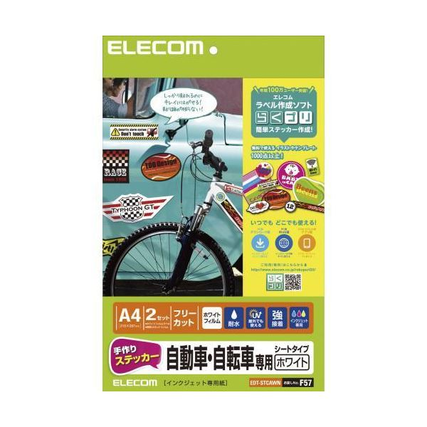 (まとめ)エレコム 手作りステッカー/自動車・自転車専用/A4/ホワイト EDT-STCAWN【×3セット】f00