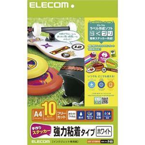 (まとめ)エレコム 手作りステッカー/強粘着/A4/ホワイト/10セット EDT-STSW10【×2セット】