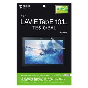 (まとめ)サンワサプライ NEC LAVIE Tab E 10.1型 TE510/BAL用液晶保護指紋防止光沢フィルム LCD-LTE10KFP【×3セット】