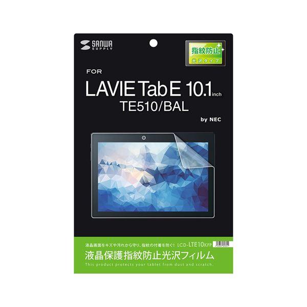 (まとめ)サンワサプライ NEC LAVIE Tab E 10.1型 TE510/BAL用液晶保護指紋防止光沢フィルム LCD-LTE10KFP【×3セット】f00
