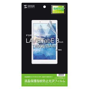 (まとめ)サンワサプライ NEC LAVIE Tab E 8型 TE508/BAW用液晶保護指紋防止光沢フィルム LCD-LTE8KFP【×5セット】