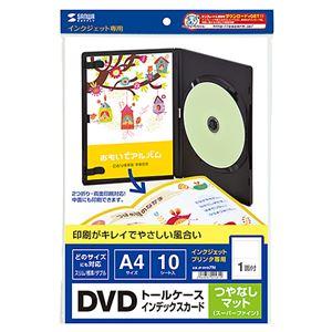 (まとめ)サンワサプライ インクジェットDVDトールケースインデックスカード JP-DVD7N【×5セット】