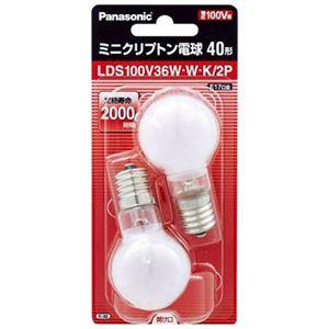 (まとめ)Panasonicミニクリプトン電球ホワイト2個セットE1735mm径40形LDS100V36WWK2P【×10セット】
