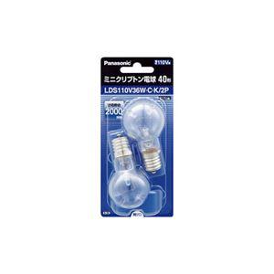 (まとめ)Panasonicミニクリプトン電球クリア2個セットE1735mm径40形LDS110V36WCK2P【×10セット】