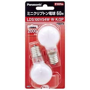 (まとめ)Panasonicミニクリプトン電球ホワイト2個セットE1735mm径60形LDS100V54WWK2P【×10セット】