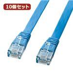 10個セット サンワサプライ UTPエンハンスドカテゴリ5より線フラットケーブル(ライトブルー・7m) LA-FL5-07LBKX10