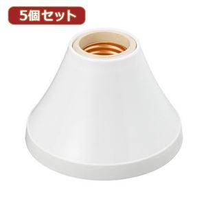 YAZAWA5個セット引掛ランプレセプタクル白SF2600WHX5