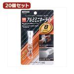 YAZAWA 20個セット 1LEDアルミミニキーライトシルバー LK06SVX20
