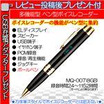 ベセトジャパン ボールペン型ボイスレコーダー PCM録音対応 ボイスレコーダペン MQ-007(8G)