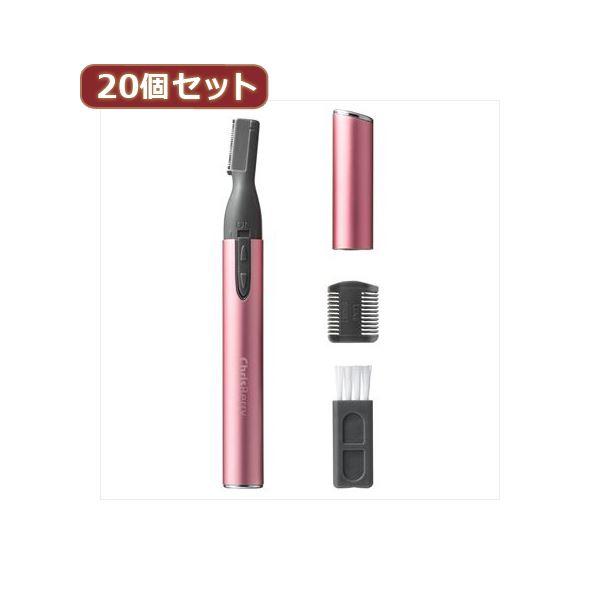 YAZAWA 20個セット フェイスシェーバー CH111PKX20
