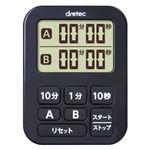 (まとめ) DRETEC ミニダブルタイマー ブラック T-548BK 【×5セット】