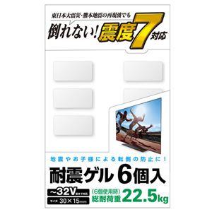 (まとめ)エレコムTV用耐震ゲル/〜32V用/30×15mm/6個入AVD-TVTGC32【×5セット】