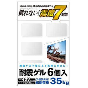 (まとめ)エレコムTV用耐震ゲル/〜40V用/40×25mm/6個入AVD-TVTGC40【×3セット】