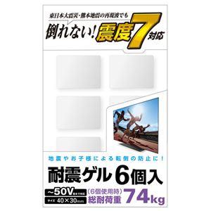(まとめ)エレコムTV用耐震ゲル/〜50V用/40×30mm/6個入AVD-TVTGC50【×2セット】