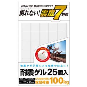 エレコム耐震ゲル/汎用/20×20mm/25個入AVD-TVTGCF01