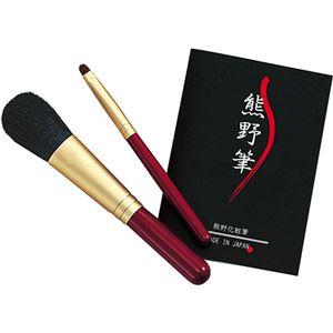 熊野化粧筆 筆の心 チークブラシ&シャドウライナーブラシ C7032528 C8036017