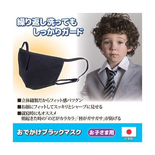 (まとめ) エスアンドエム おでかけブラックマスク お子さま用 811993 【×5セット】