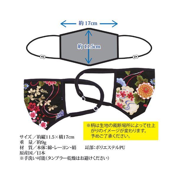 (まとめ) エスアンドエム おでかけブラックマスク 花柄 8119922 【×5セット】