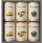 ホテルニューオータニ スープ缶詰セット C7265609 C8265100