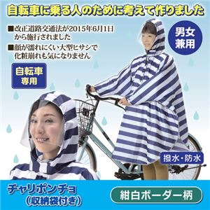 川住製作所 チャリポンチョ(収納袋付き) 紺白ボーダー柄 8109021