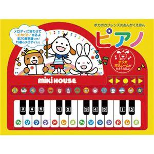ミキハウス おんがくえほん ピアノ C7080599 C8072088