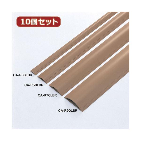 10個セット サンワサプライ ケーブルカバー(ライトブラウン) CA-R70LBRX10