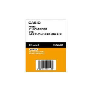 CASIO電子辞書コンテンツXS-TA06MC