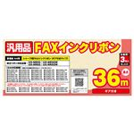 ミヨシ 汎用FAXインクリボン シャ-プUX-NR8G/8GW/9G/9GW対応 36m巻 3本入り FXS36SH-3