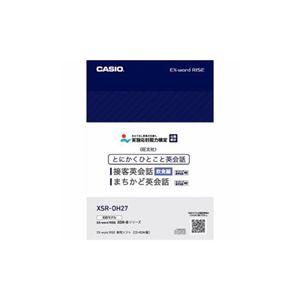 CASIO XDR-Bシリーズ専用追加コンテンツ 「とにかくひとこと接客英会話 飲食編」 XSR-OH27