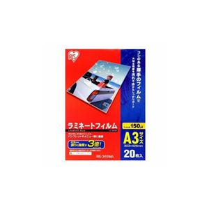 (まとめ) アイリスオーヤマ 150ミクロンラミネーター専用フィルム (A3サイズ 20枚) LZ-15A320 【×5セット】