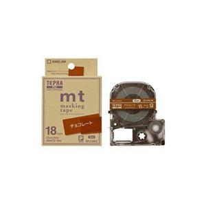 (まとめ) キングジム テプラPRO専用マスキングテープ 「mt」(チョコレート/白文字/18mm幅) SPJ18KC 【×5セット】