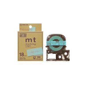 (まとめ) キングジム テプラPRO専用マスキングテープ 「mt」(ベビーブルー/グレー文字/18mm幅) SPJ18LB 【×5セット】