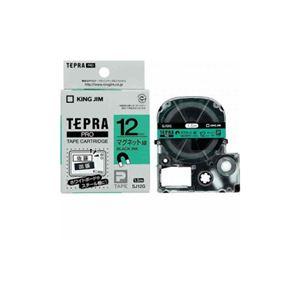 (まとめ) キングジム テプラ マグネットテープ (緑テープ/黒文字/12mm幅) SJ12G 【×5セット】